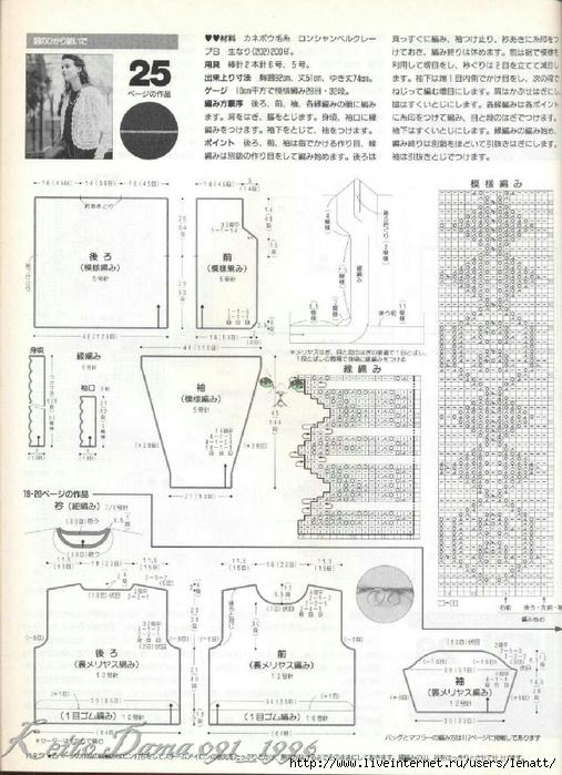Keito Dama 091_1996 116 (507x700, 287Kb)