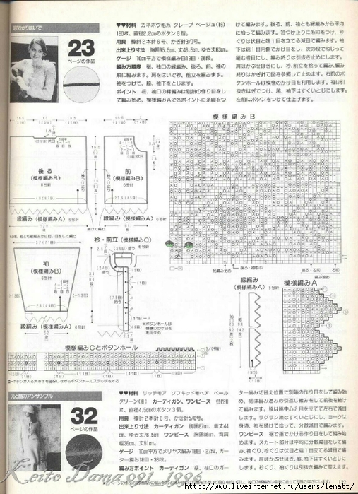 Keito Dama 091_1996 119 (507x700, 307Kb)