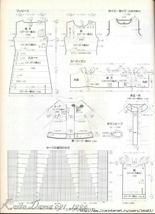 Keito Dama 091_1996 120 (507x700, 244Kb)