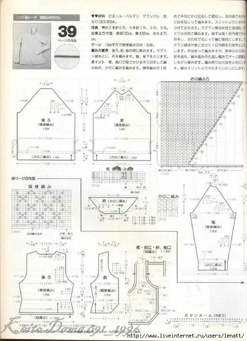 Keito Dama 091_1996 124 (507x700, 273Kb)