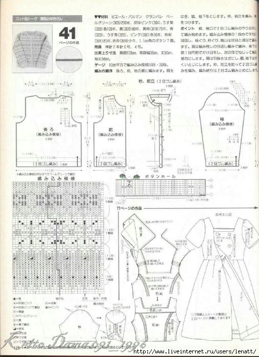 Keito Dama 091_1996 126 (507x700, 277Kb)