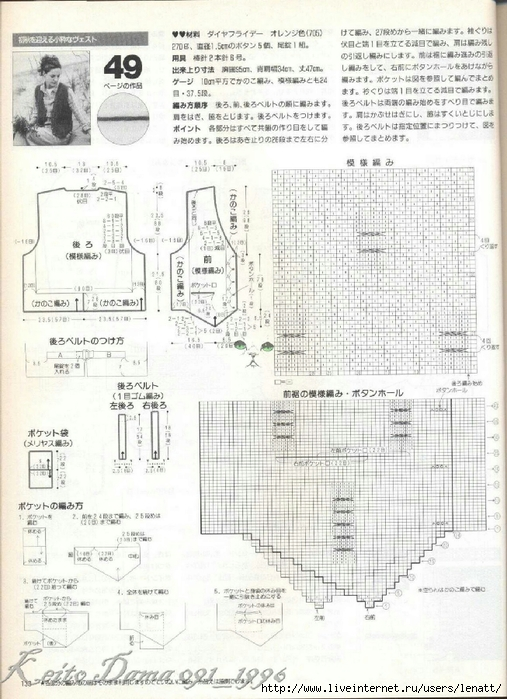 Keito Dama 091_1996 130 (507x700, 289Kb)