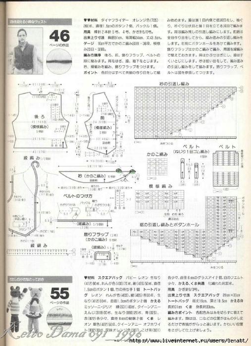 Keito Dama 091_1996 135 (507x700, 302Kb)