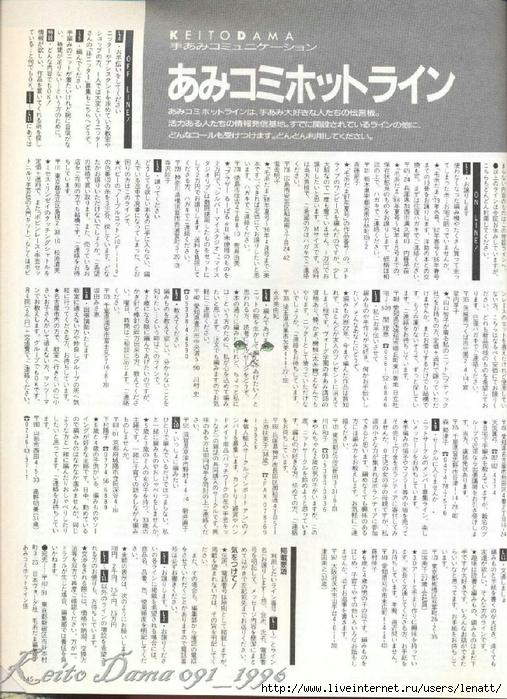 Keito Dama 091_1996 142 (507x700, 330Kb)