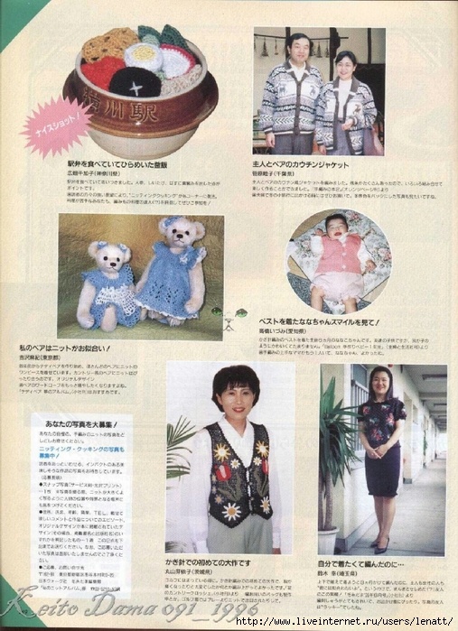 Keito Dama 091_1996 146 (507x700, 330Kb)