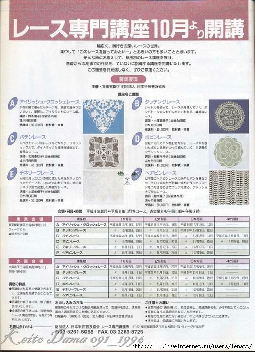 Keito Dama 091_1996 148 (507x700, 332Kb)