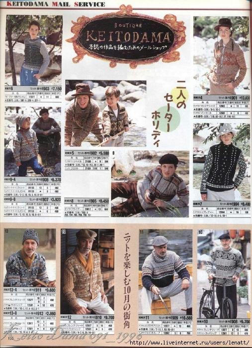 Keito Dama 091_1996 152 (507x700, 378Kb)