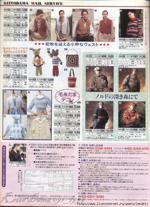 Keito Dama 091_1996 154 (507x700, 371Kb)