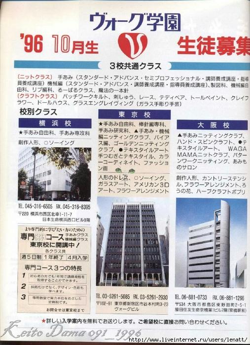 Keito Dama 091_1996 158 (507x700, 348Kb)