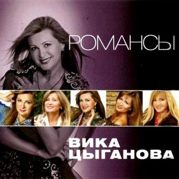 Cyganova_Romansy_2011 (350x350, 30Kb)