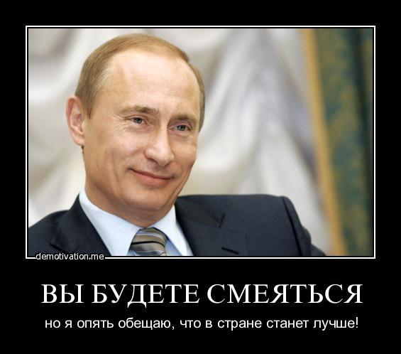 Картинки по запросу царь Путин картинки