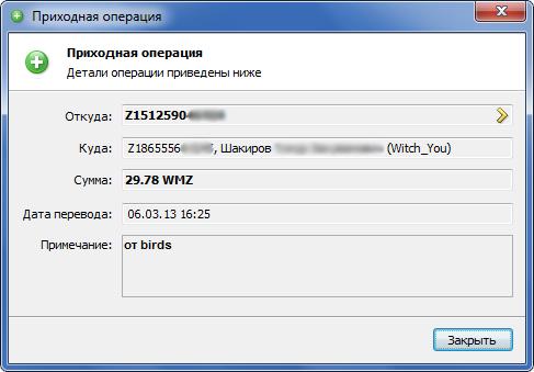 Выплата 29,78 wmz.