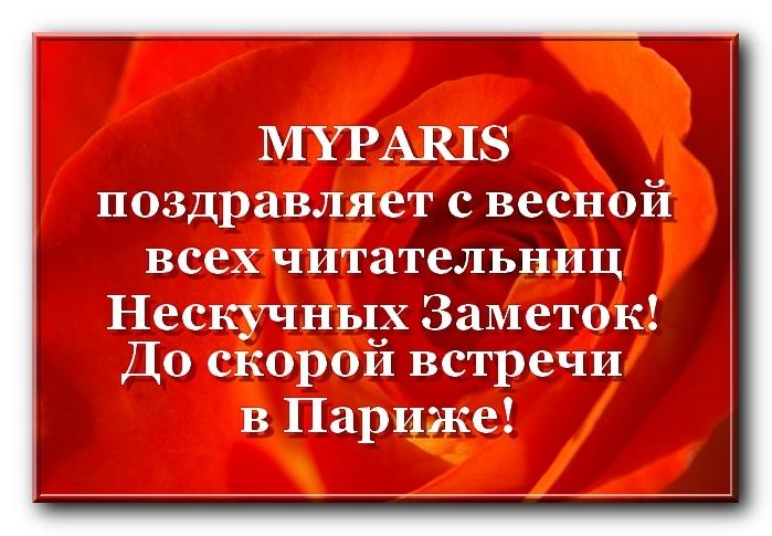 rose myparis (699x485, 244Kb)