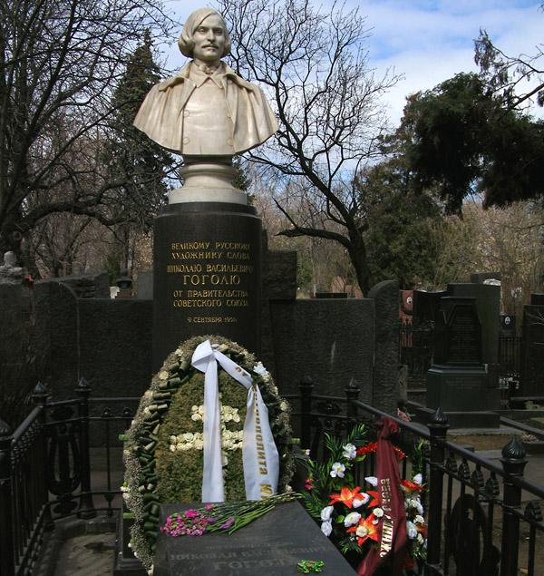 Николай Гоголь и Михаил Булгаков одна Голгофа на двоих.