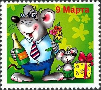 Новые прикольные статусы про 9 марта смешные   Мужики с 9 марта   Девочки с 9 марта   Праздники 2013 S 9 marta 1 картинка/3143891_S_9_marta_1 (350x313, 40Kb)