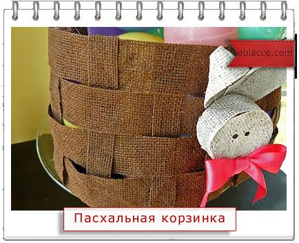 корзина из ткани пасха/3518263_korzina (434x352, 283Kb)