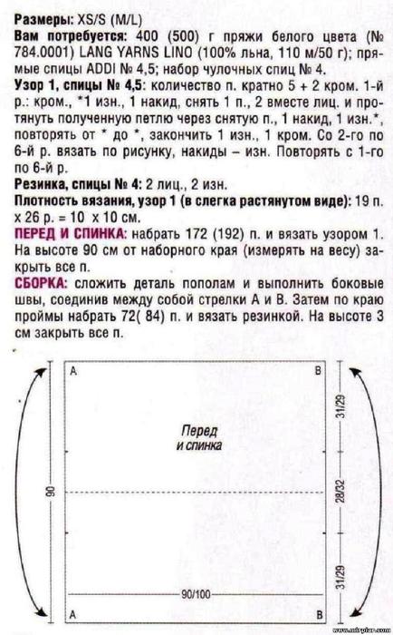 Жакет-накидка. схемаjpg (434x700, 204Kb)