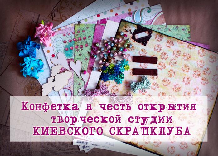 4802108_Konfetka_KS_1 (700x500, 735Kb)