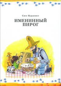 2804996_pirog_imen (200x281, 37Kb)