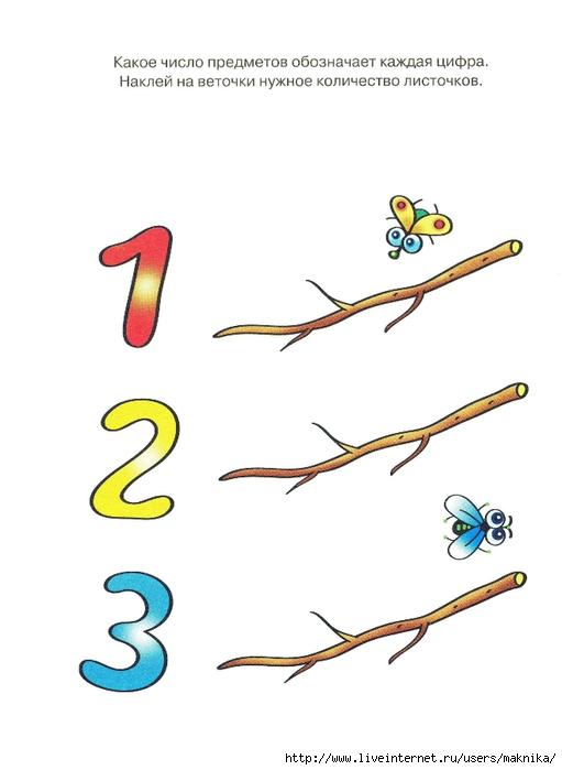 знакомство цифра 3