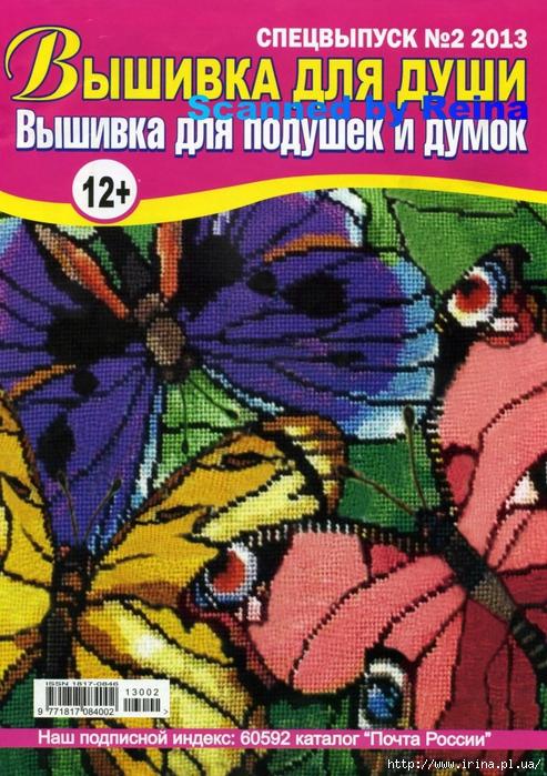 5087732__Vishivka_dlya_podyshek_i_dymok_Stranica_01_1 (493x700, 366Kb)