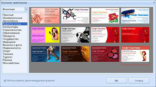 программа для создания визиток/1362915926_mastre_sozdaniya_vizitok (500x278, 59Kb)
