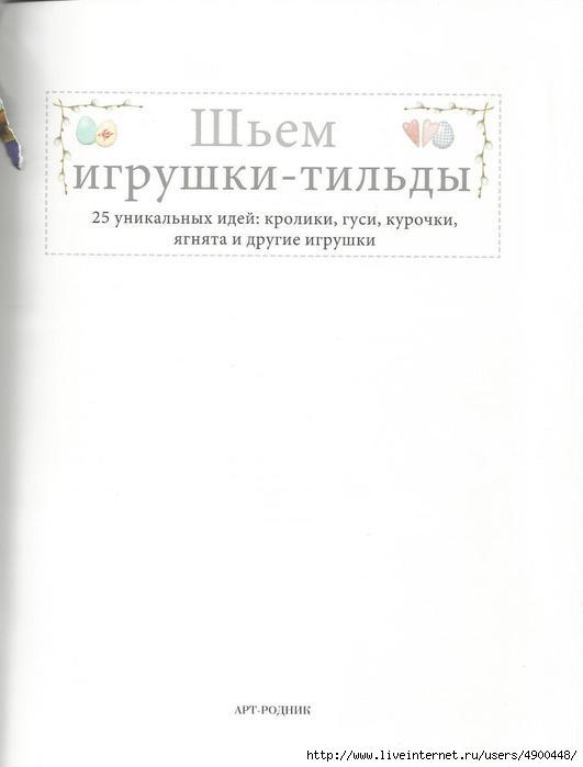 Scan2 (531x700, 51Kb)