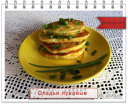 Оладьи с зеленым луком и яйцом