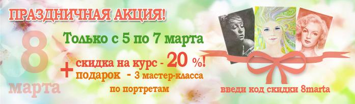 4195696_akciya (700x205, 163Kb)