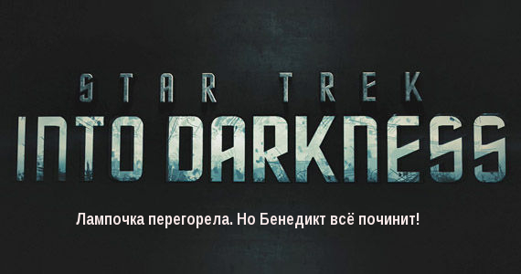 Star-Trek-Into-Darkness-Trailer-Logo (570x300, 66Kb)