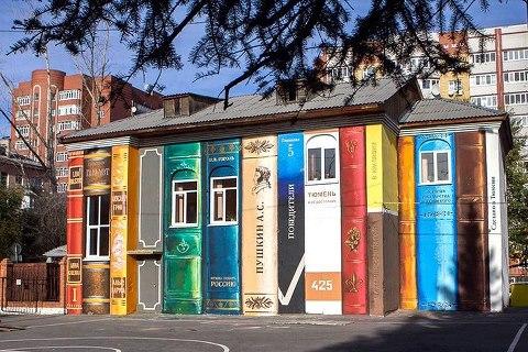 Библиотека в Тюмени (480x320, 66Kb)