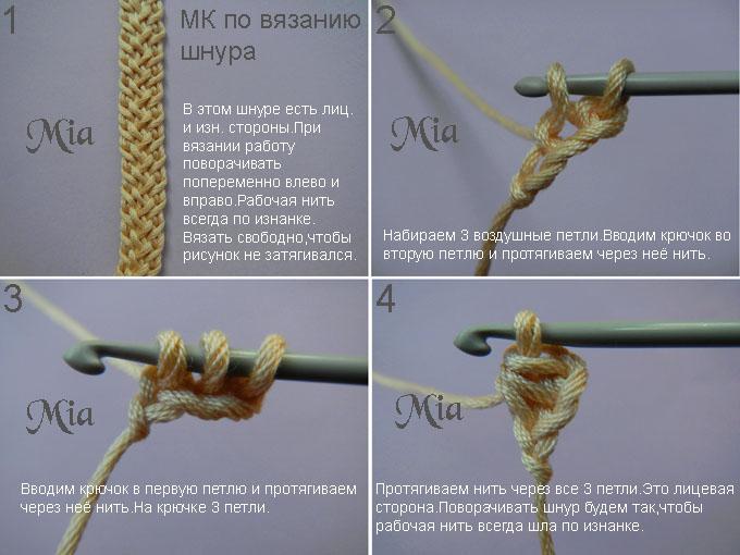Шнуры для вязания крючком