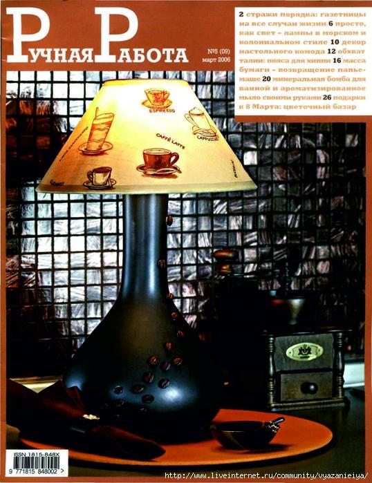 Изображение в 05.2006 (538x700, 309Kb)