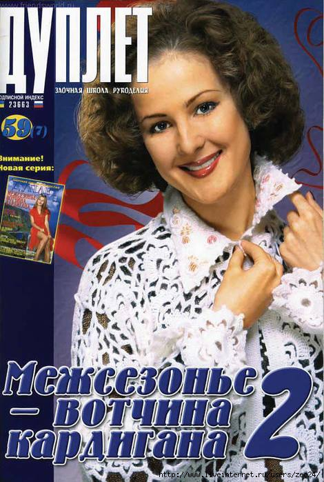 Duplet_59_votchina_kardigana_2_Page_001 (470x700, 205Kb)