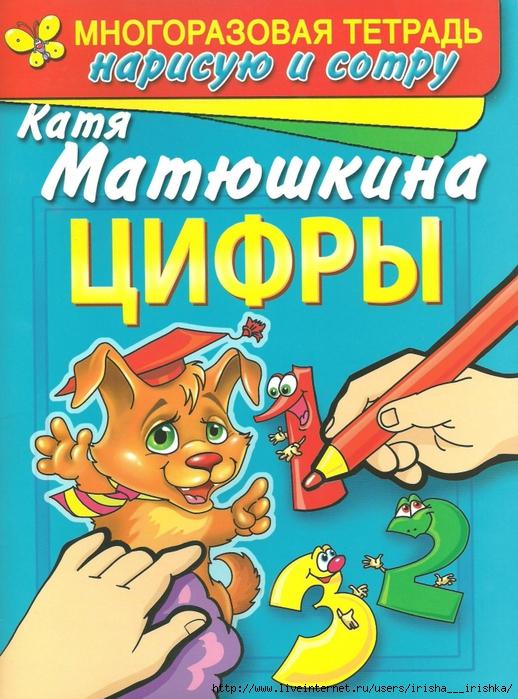 4979214_ychimsya_schitat_igraya (518x700, 348Kb)