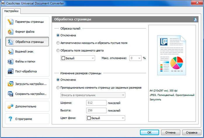 Программа для конвертации документов Universal Document Converter Фотографии