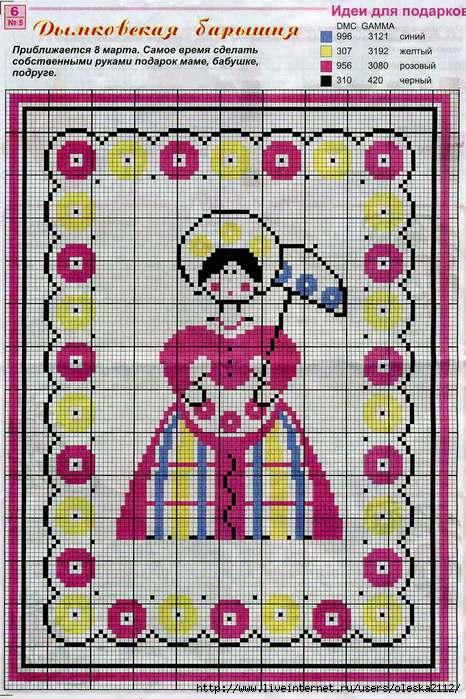 дымковская дамочка (466x700