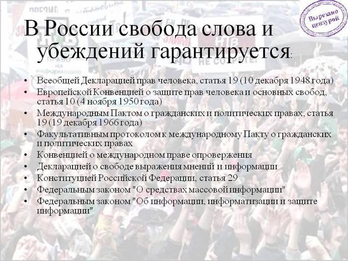 0022-022-V-Rossii-svoboda-slova-i-ubezhdenij-garantiruetsja-Vseobschej (700x525, 78Kb)