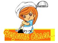 1363080215_chitat__dalee_recept (202x151, 26Kb)