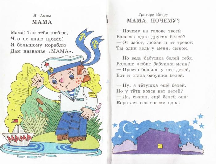 Стих о маме детский для детей короткие
