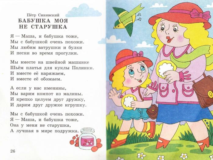 Малыш с бабушкой стих