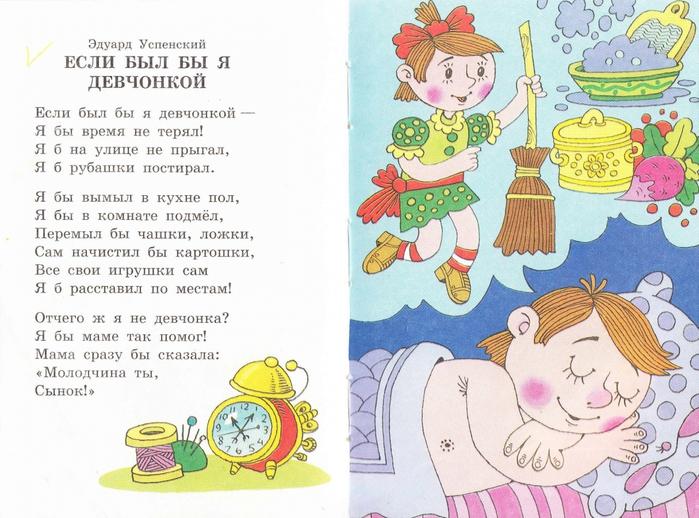 Стих по ролям с мамой