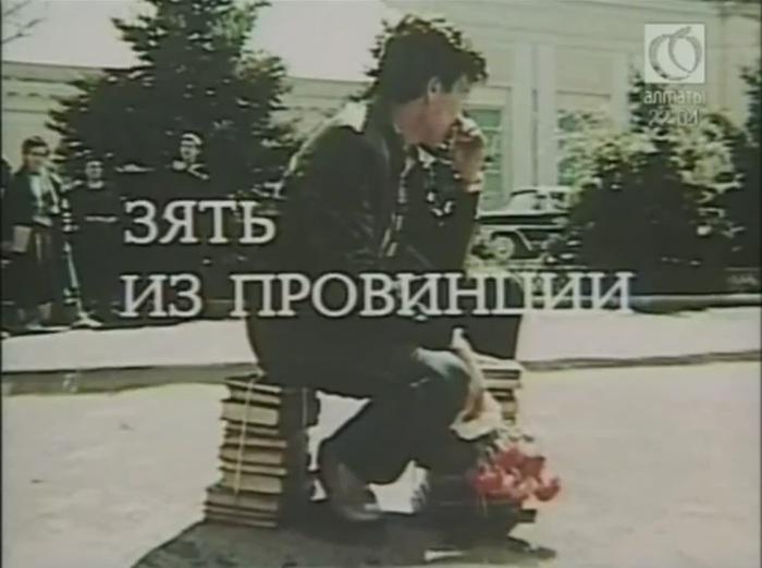 1987Зять из провинции(1) (700x522, 72Kb)