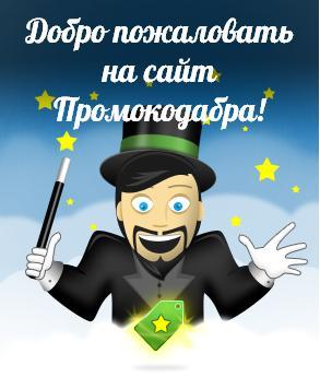 выгодные промокоды /3185107_kyponi_na_skidki (293x345, 18Kb)