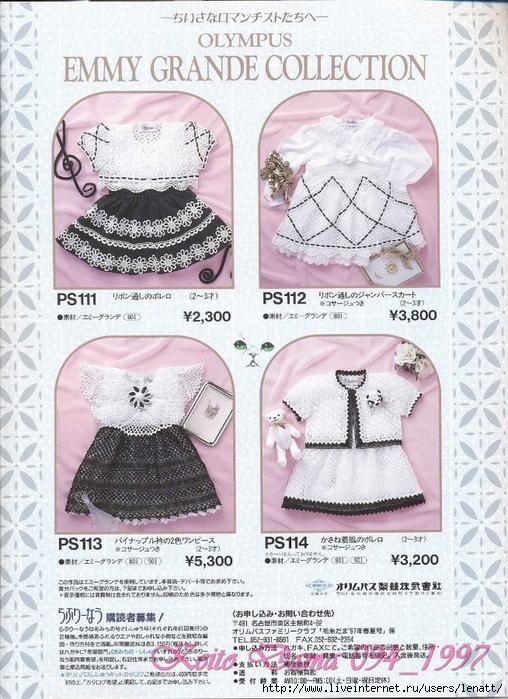 Keito Dama 094_1997 001 (508x700, 347Kb)