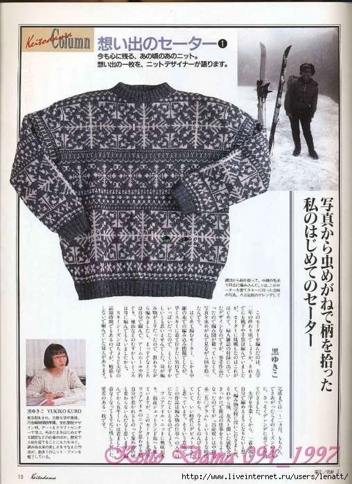 Keito Dama 094_1997 013 (508x700, 334Kb)