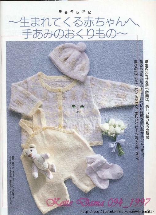 Keito Dama 094_1997 024 (508x700, 333Kb)