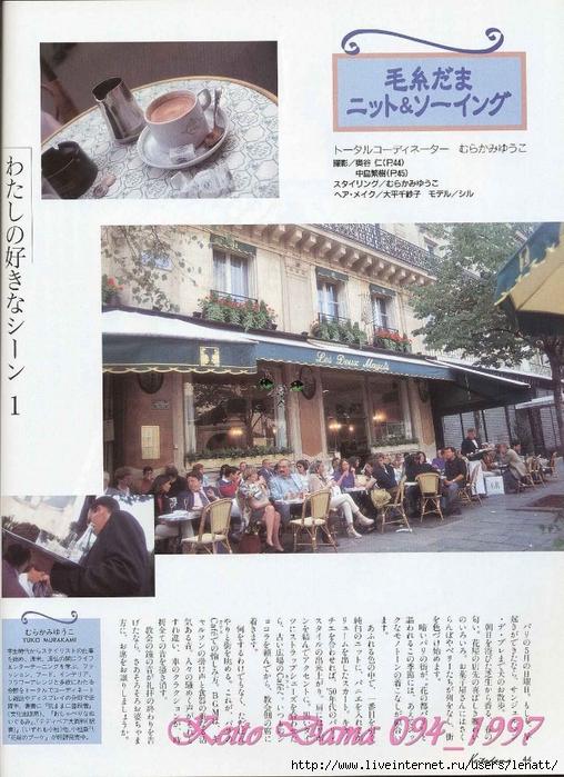 Keito Dama 094_1997 038 (508x700, 323Kb)