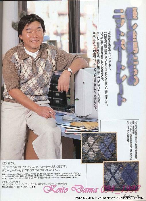 Keito Dama 094_1997 040 (508x700, 317Kb)