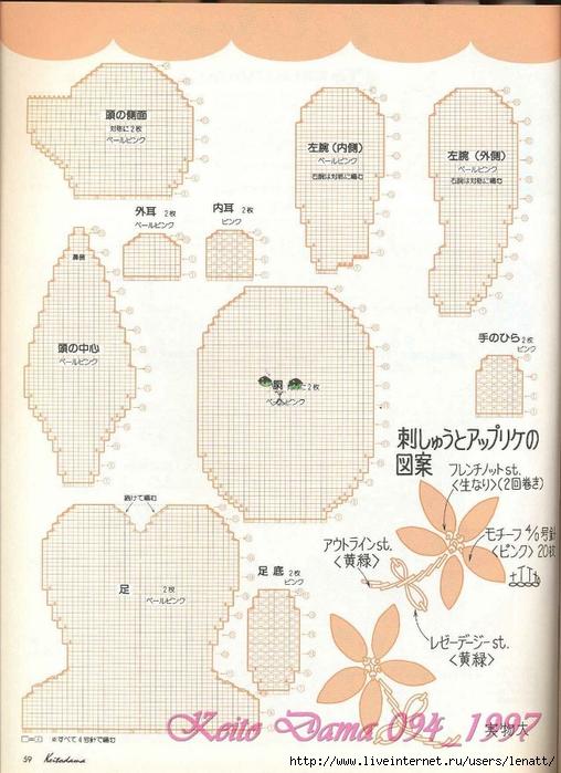 Keito Dama 094_1997 046 (508x700, 282Kb)